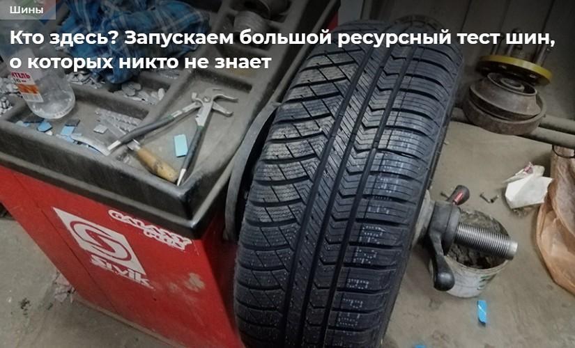 ABW: Большой ресурсный тест шин о которых никто не знает часть 1