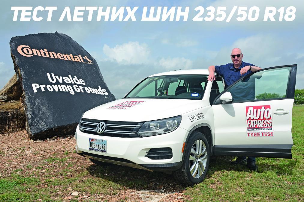 AutoExpress: Тест летних шин 235/50 R18 2019