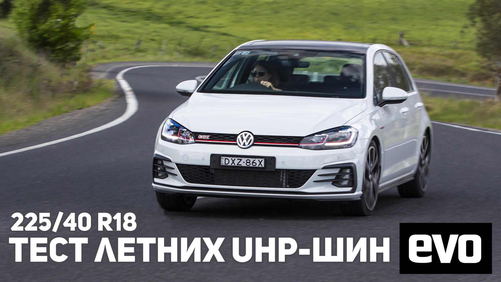 Evo: Tест летних UHP-шин 225/40 R18 2019
