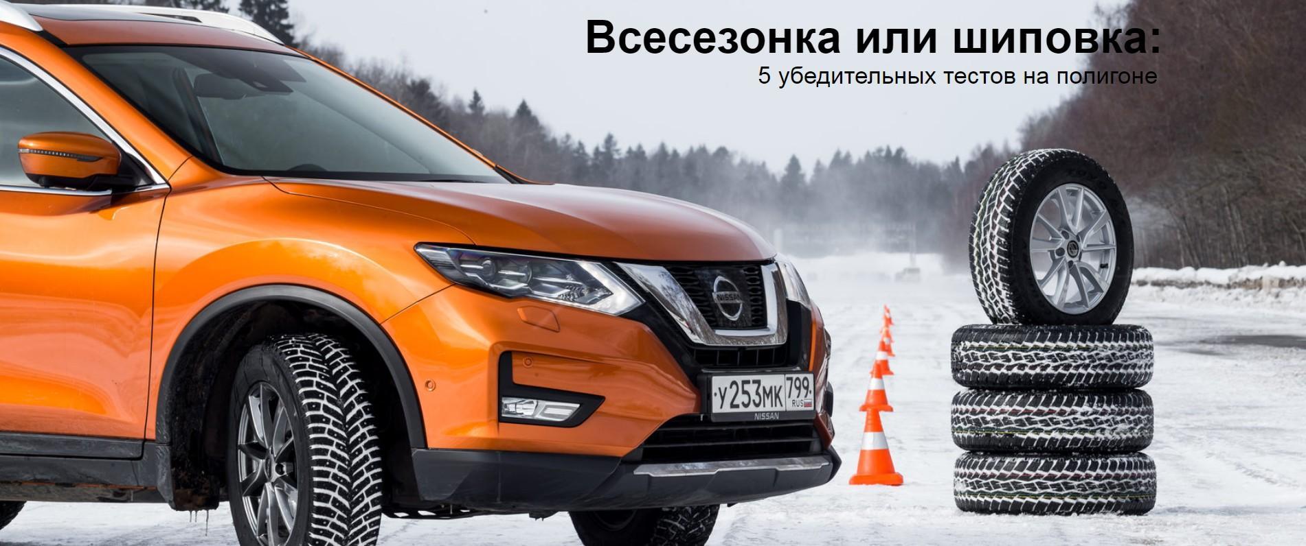 За рулем: Тест всесезонной и шипованной шин Toyo 2019