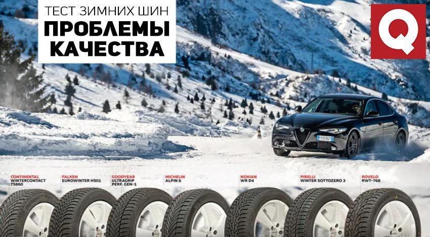Quattroruote: Тест зимних шин размера 225/50 R17 2019