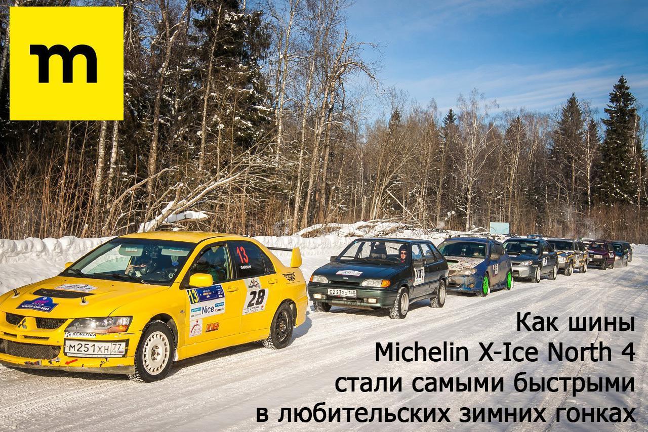 motor.ru: Тест зимних шин в гонках 2019