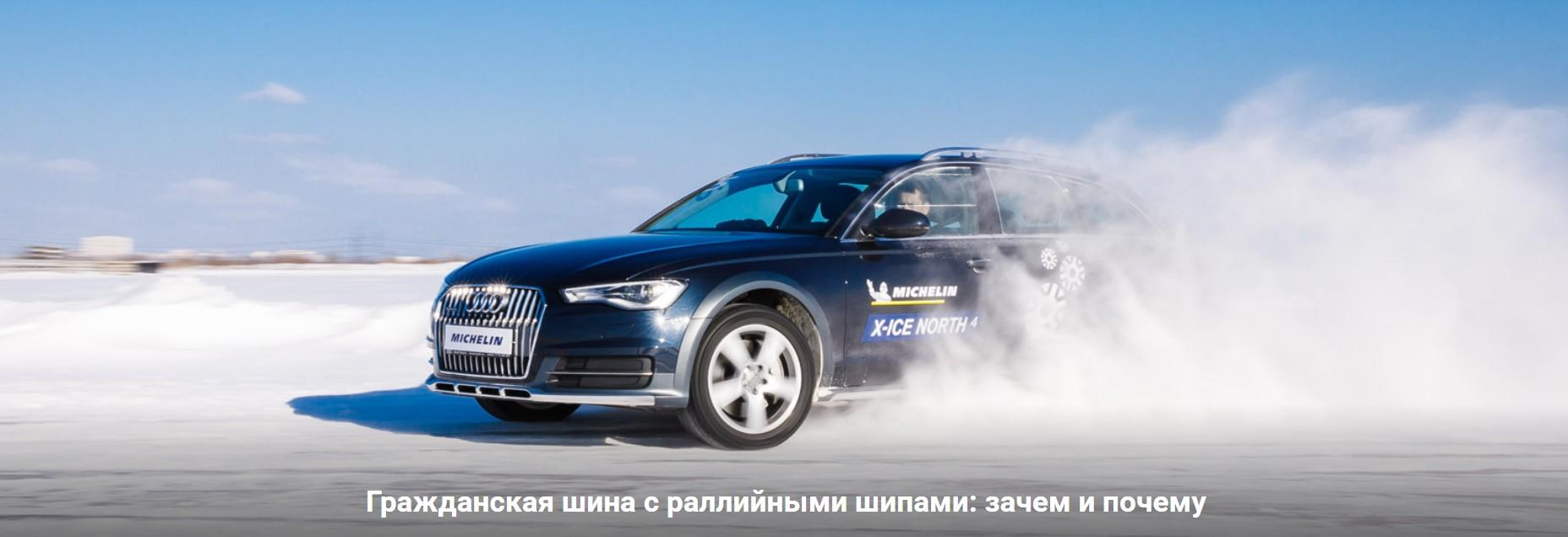 Авто@Mail.ru: Тест зимних шин MICHELIN X-Ice North 4