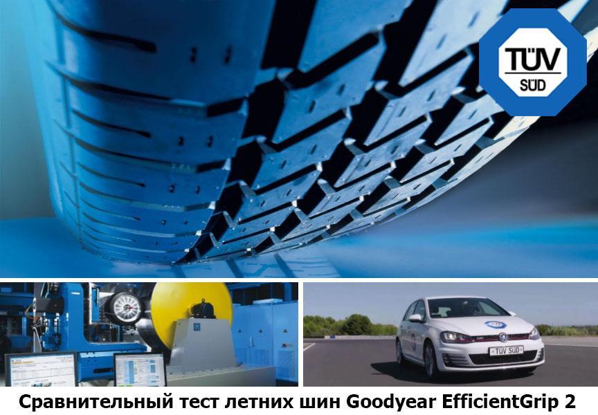 TÜV SÜD: Сравнительный тест летних шин Goodyear EfficientGrip 2