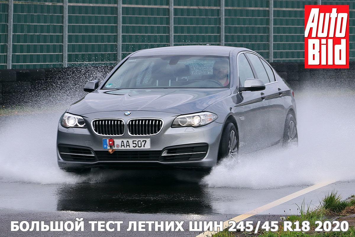 Auto Bild: Большой тест летних шин 245/45 R18 2020