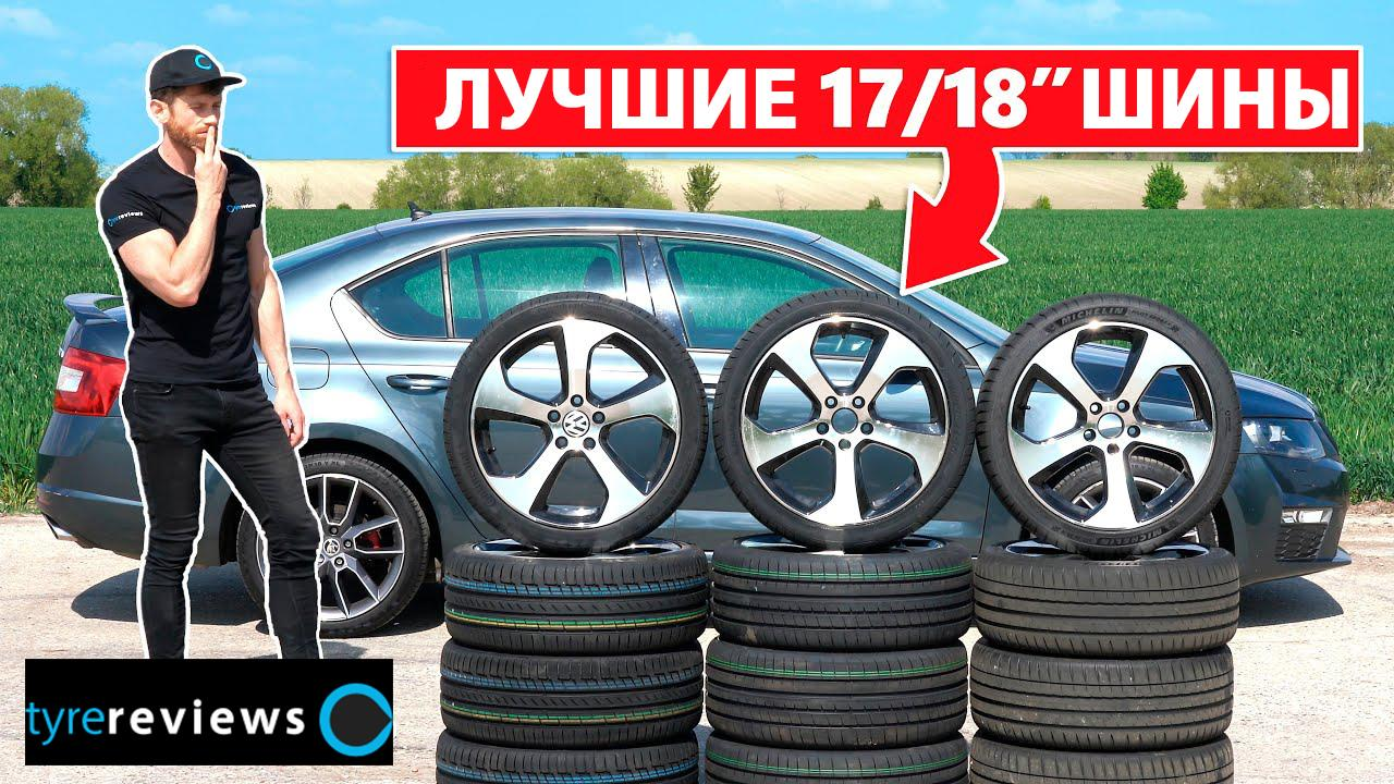 Tyre Reviews: Сравнительный тест шин Michelin Pilot Sport 4 - Goodyear Eagle F1 Asymmetric 5 - Continental PremiumContact 6