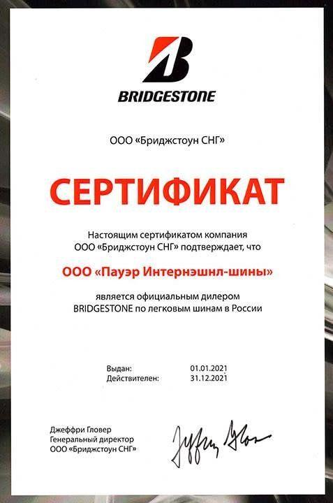 Сертификат <br> Bridgestone 2021