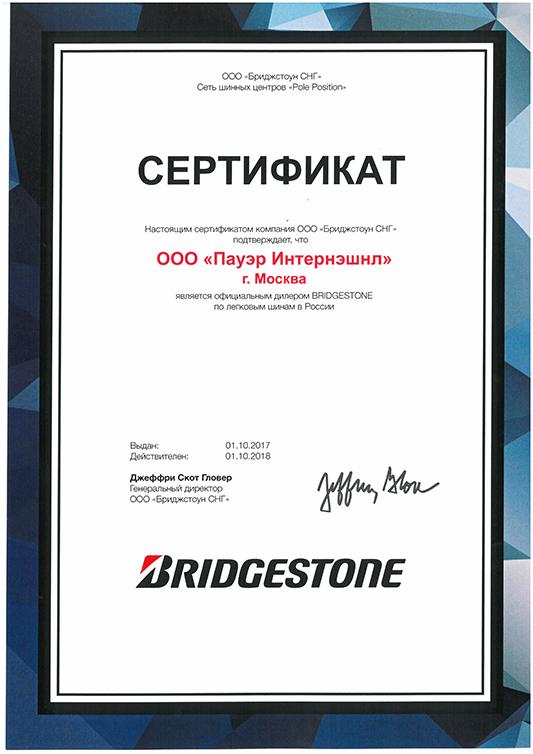 Сертификат <br> Bridgestone 2018