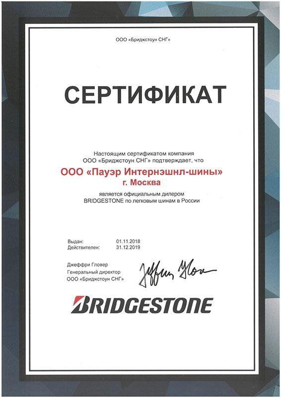 сертификат <br> Bridgestone 2019