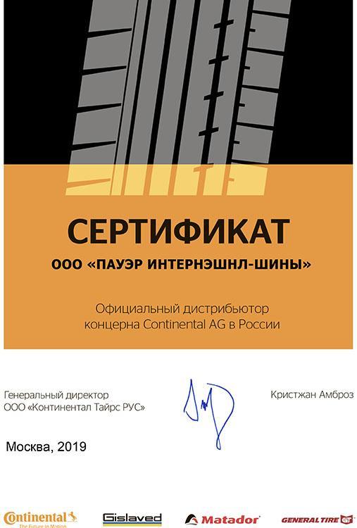 Сертификат <br> Continental 2019