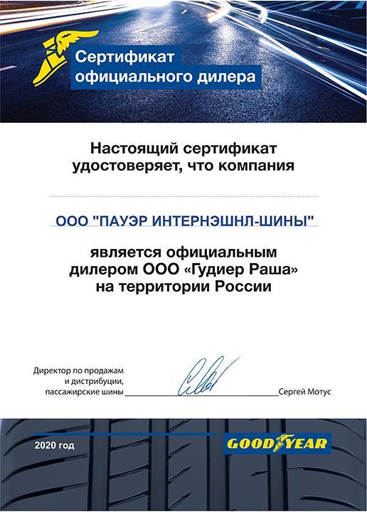 Сертификат<br>Goodyear 2020