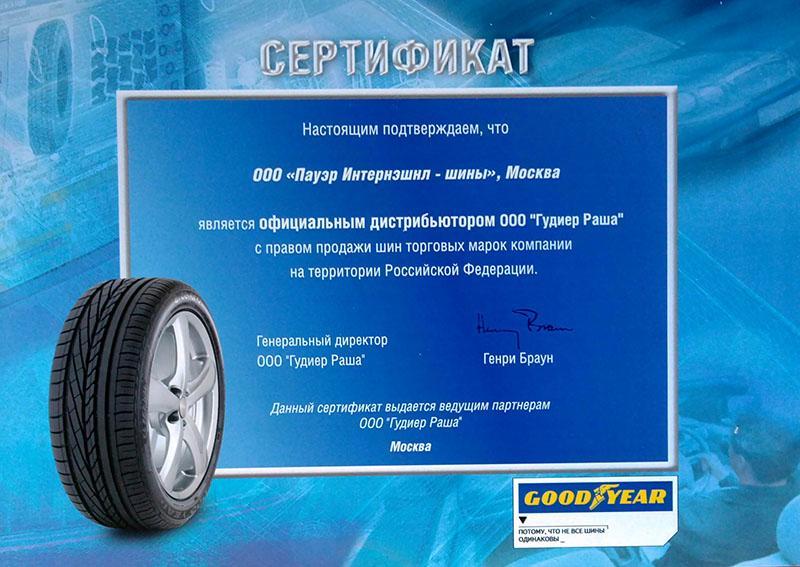 Сертификат Goodyear