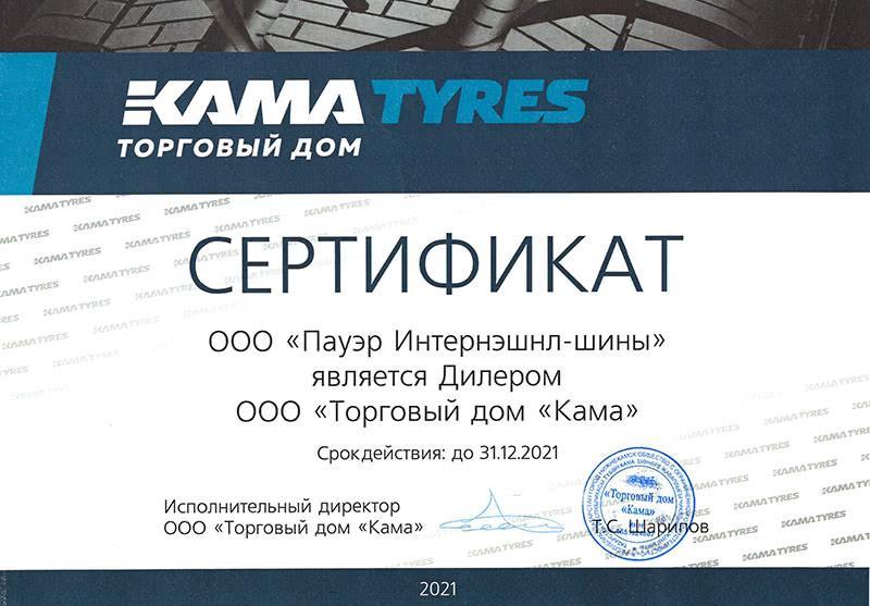 Сертификат <br> Kama 2021