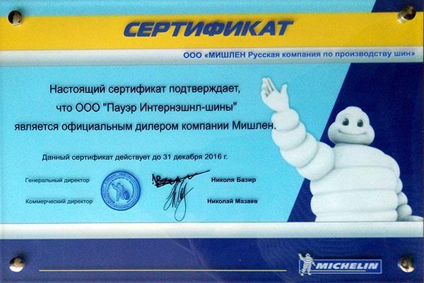 Сертификат<br>Michelin 2016