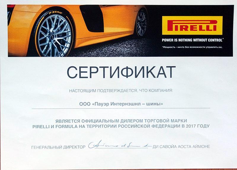 Сертификат Pirelli