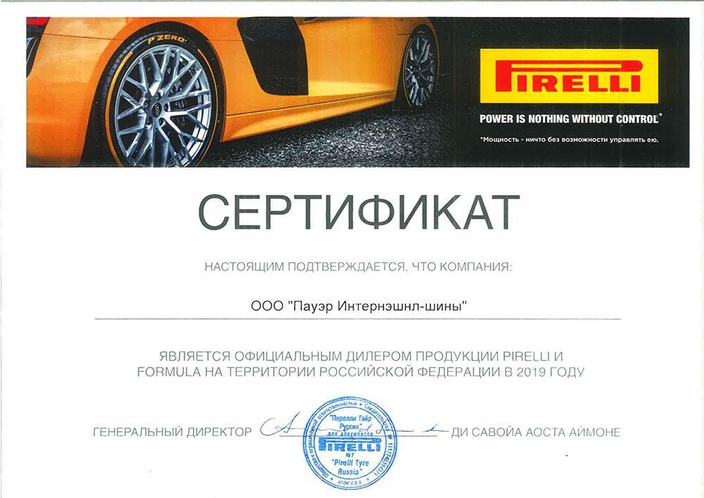 Сертификат<br>Pirelli 2019
