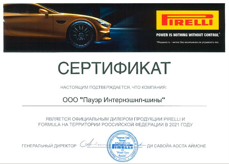 Сертификат<br>Pirelli 2021