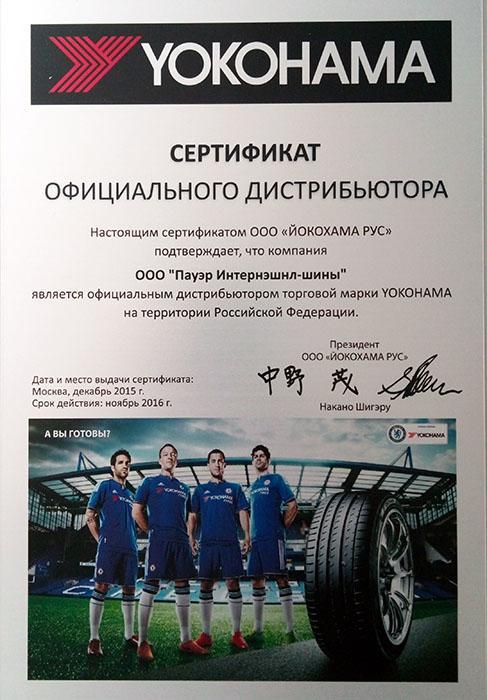 Сертификат<br>Yokohama 2016